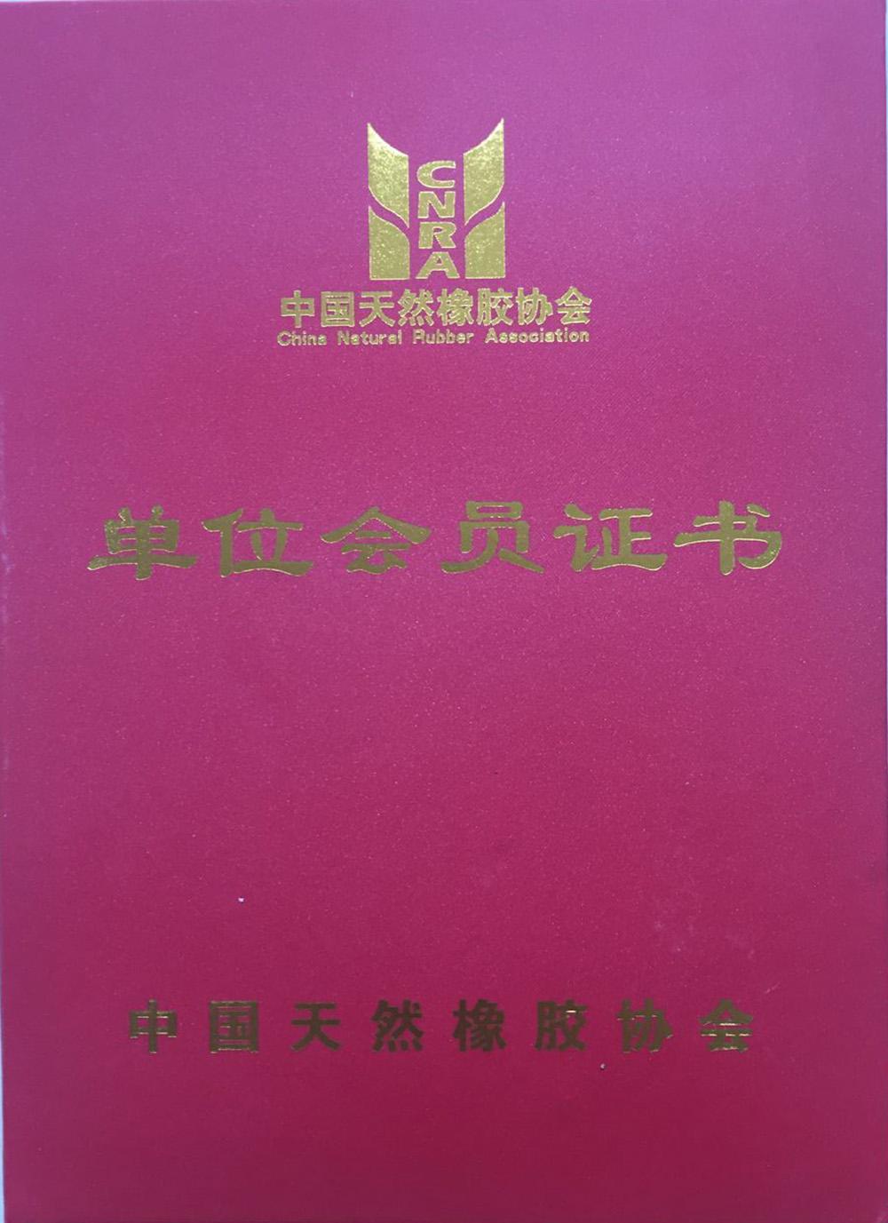 中国天然橡胶协会理事单位