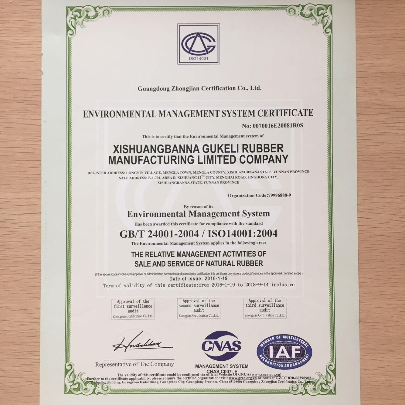 环境管理认证2