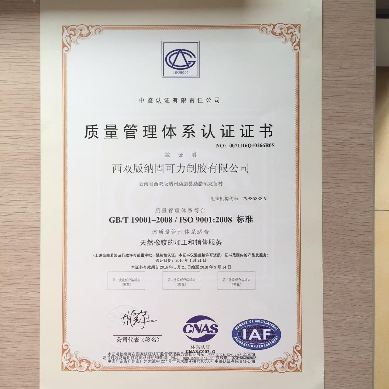质量管理认证1