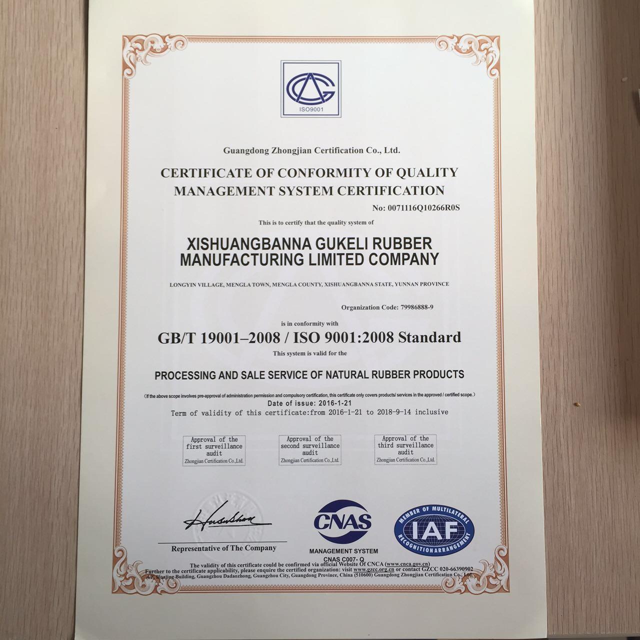质量管理认证2
